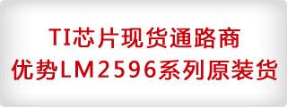 TI代理商-LM2596原装货